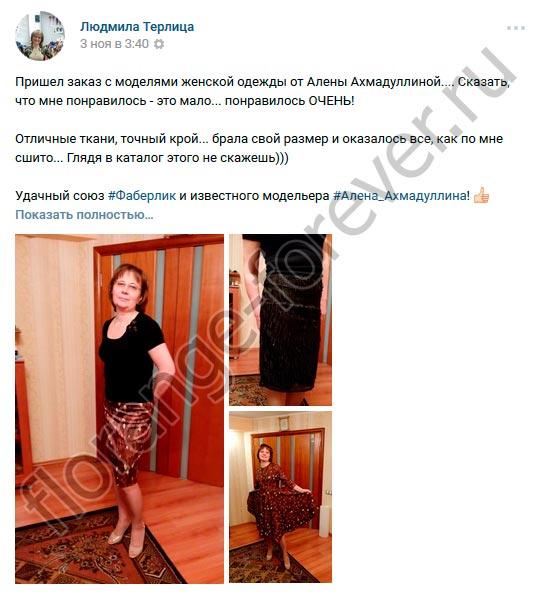 одежда от Алены Ахмадуллиной отзыв