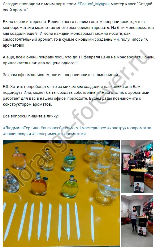 конструктор ароматов Aromania