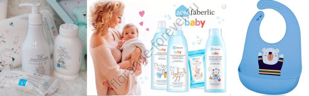 серия Faberlic по уходу за новорожденными