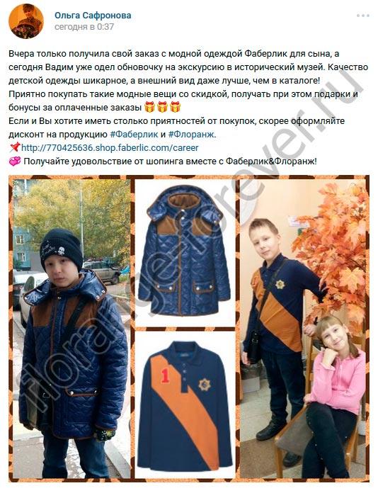 детские коллекции одежды Фаберлик отзыв