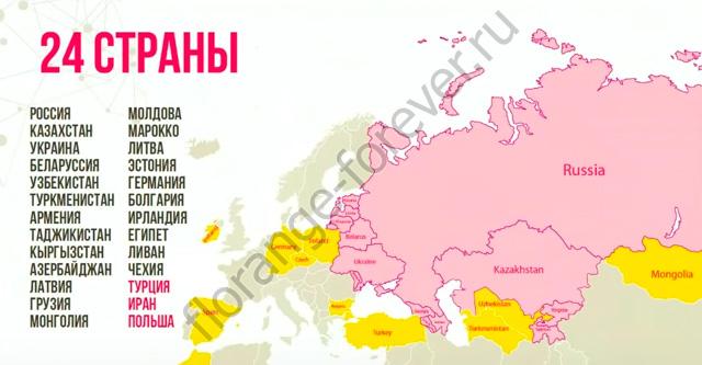 Фаберлик работает в 24 странах