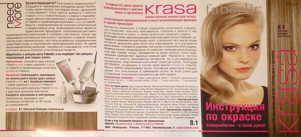 Инструкция к краске для волос Faberlic Krasa цвет 8.1