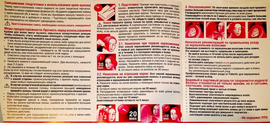 Инструкция к краске для волос Faberlic Krasa цвет 8.1 разворот