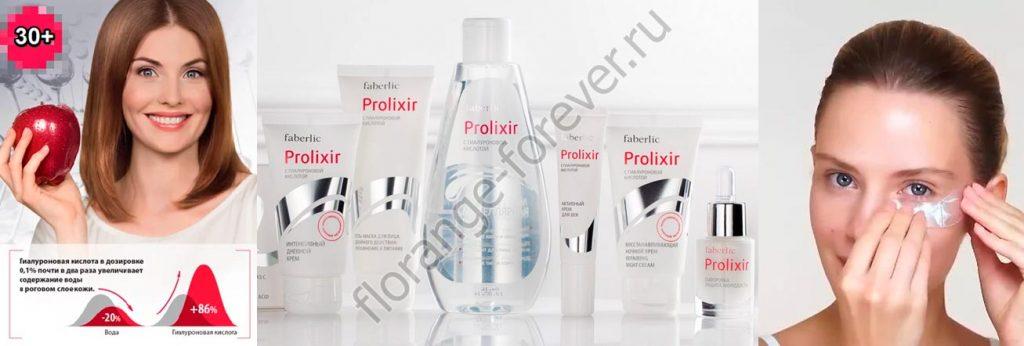 30+ Prolixir Фаберлик