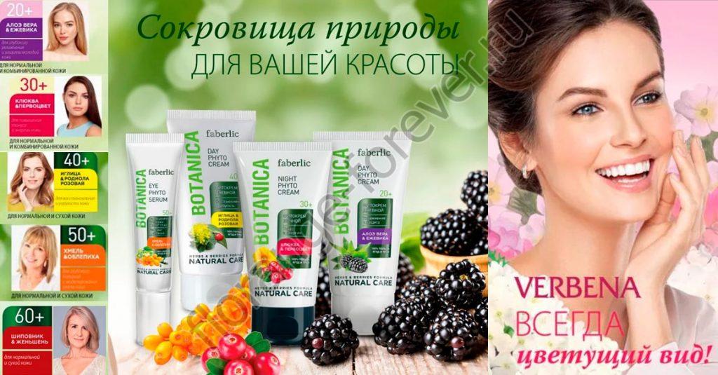 серии Фаберлик Verbena и Botanica