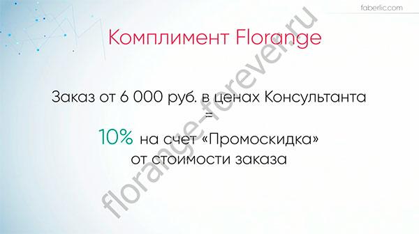 комплимент Florange