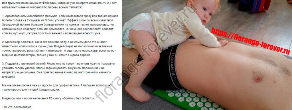 ортопедическая продукция Faberlic