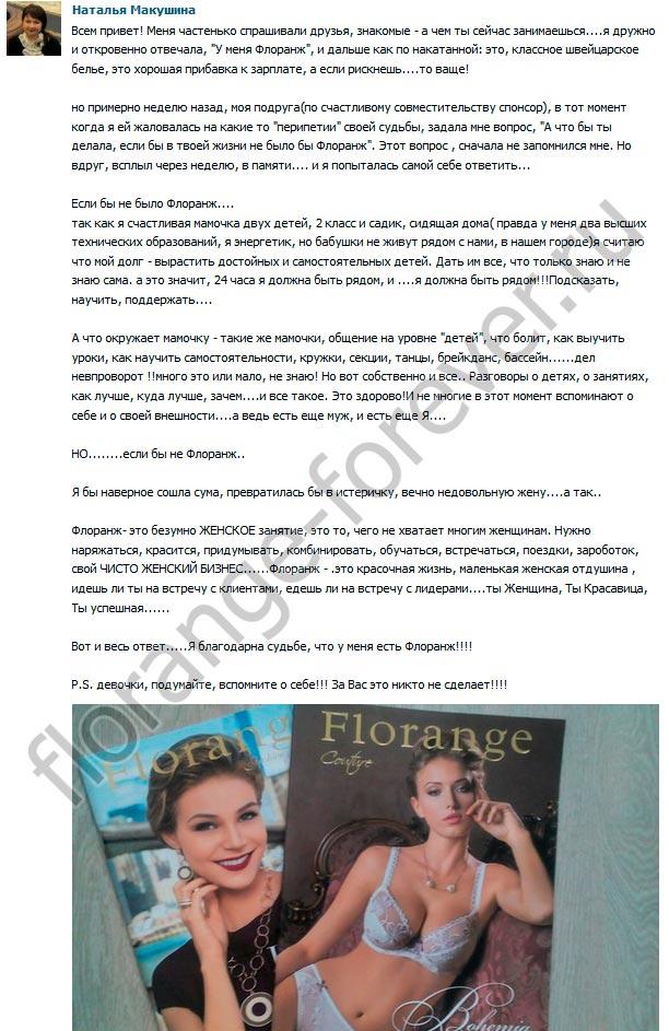Бизнес Флоранж отзыв