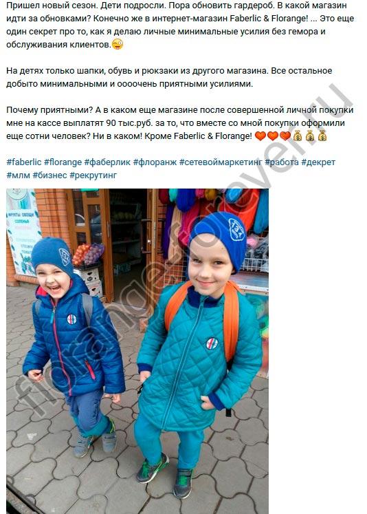 партнерская программа Фаберлик отзыв