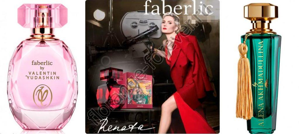 Парфюм Faberlic
