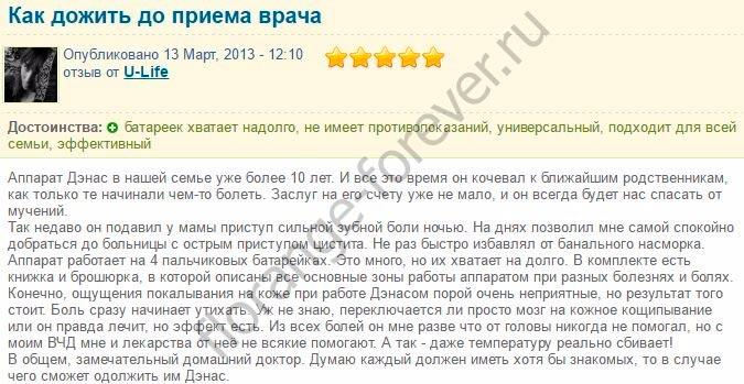 Дэнас ПКМ отзыв