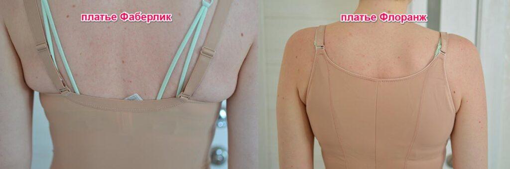 Корректирующее платье Florange Dana