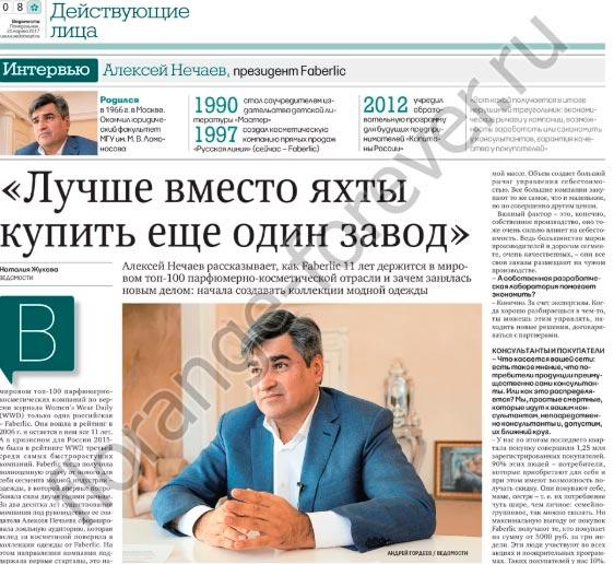 Президент компании Алексей Нечаев