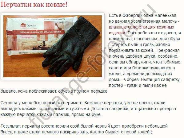 влажные салфетки для кожаных изделий