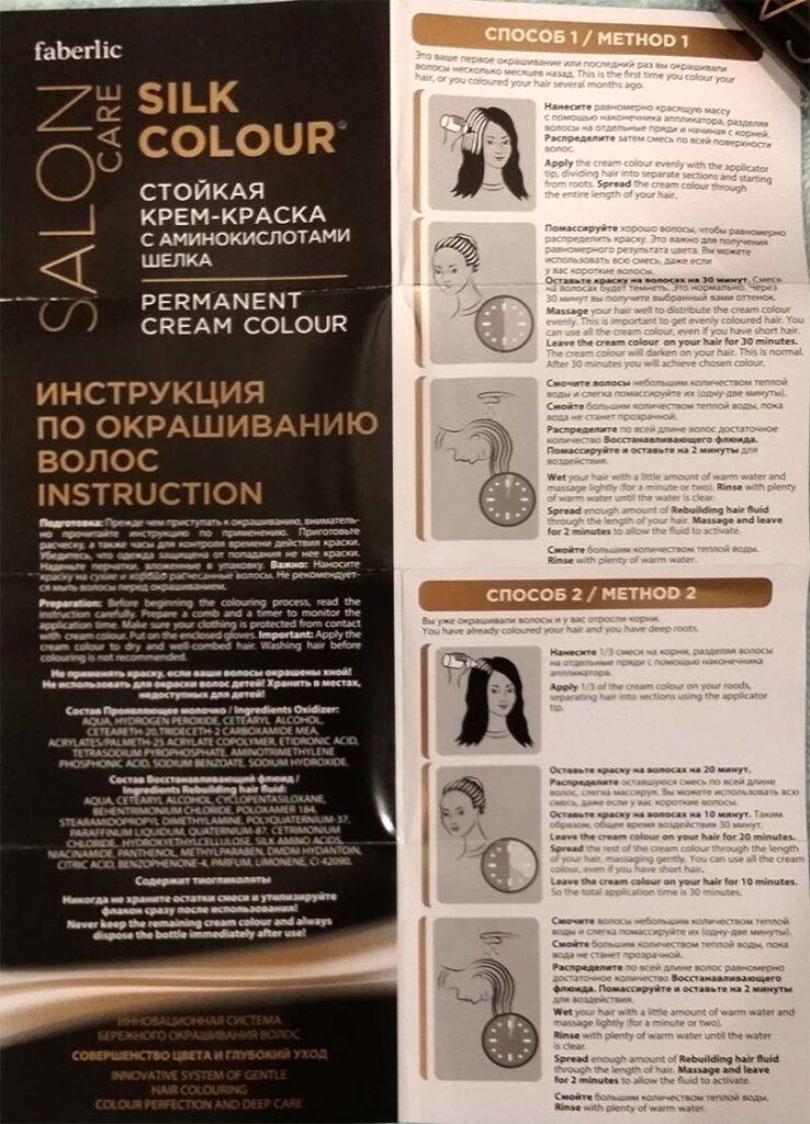 крем-краска для волос Faberlic инструкция