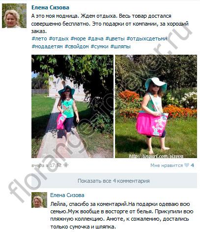 Сизова Елена, Флоранж, Florange, Мстера, Владимир