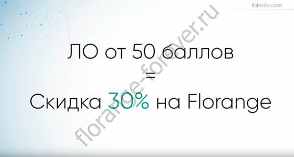скидка на Florange 30 процентов