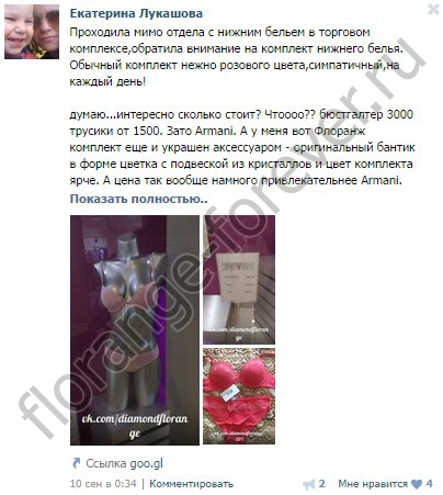 белье Florange отзыв