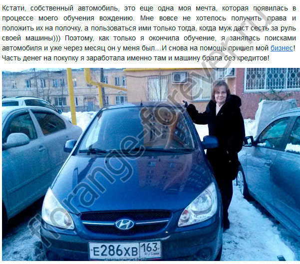 автомобиль на доход от Флоранж