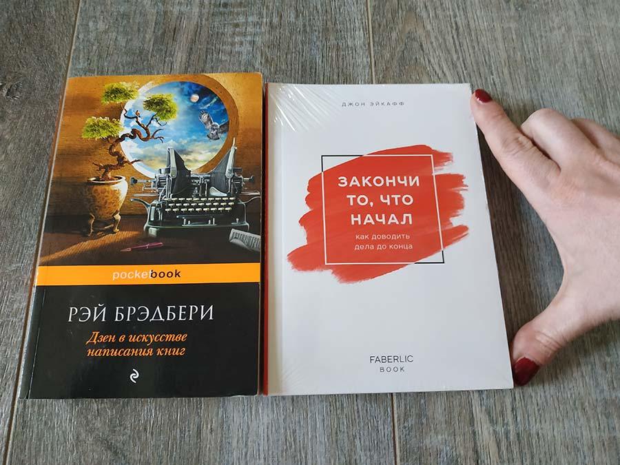 Faberlic Book это карманный вариант по размеру как Pocket book, чуть больше ладони
