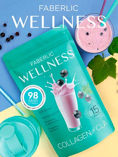 Каталог Wellness 2020 Faberlic