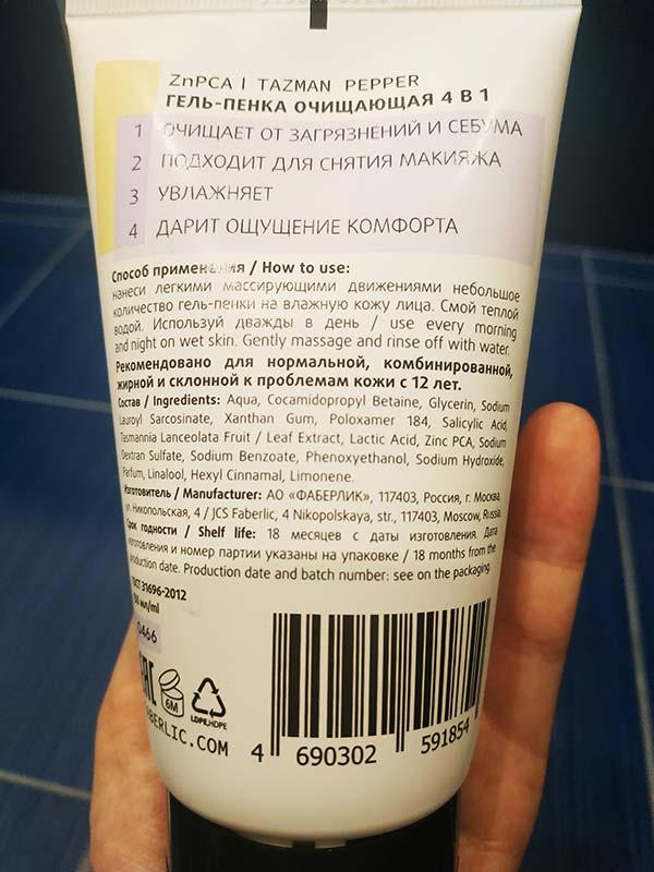 Инструкция к гель-пенке очищающей N4W от Faberlic