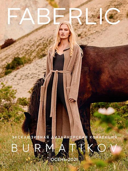 Каталог Burmatikov Осень 2021