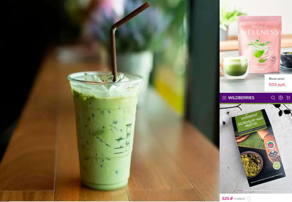 Зеленый чай матча Wellness от Фаберлик